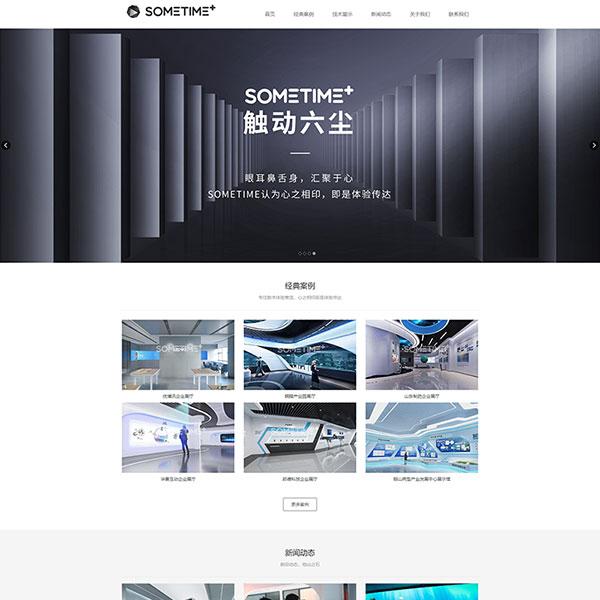 深圳峰尚那天数字展示有限公司