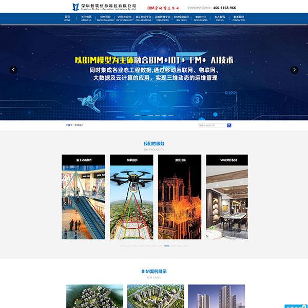 深圳智筑信息科技有限公司网站改版