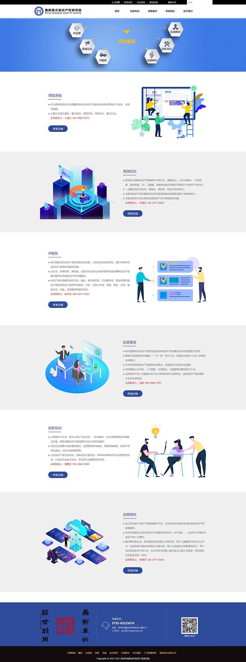 业务形态页面