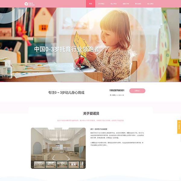 爱诺贝教育咨询公司网站建设