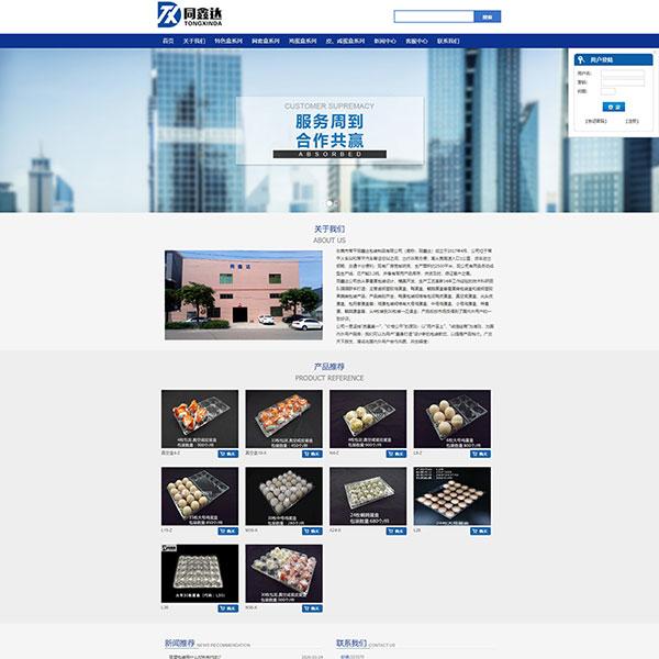 同鑫达吸塑包装公司网站设计