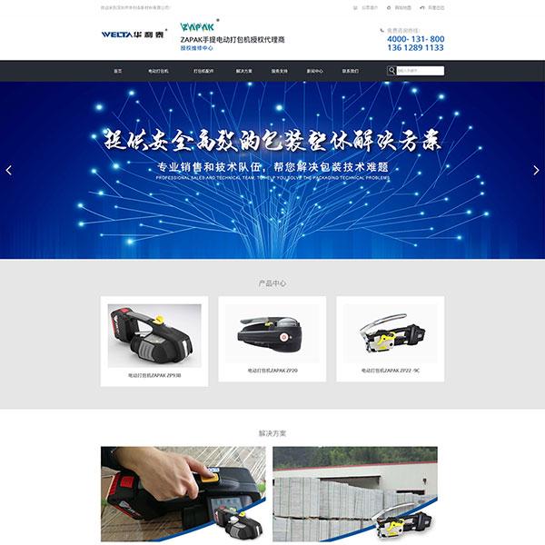 深圳市华利泰新材料有限公司网站建设