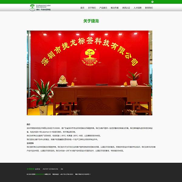 深圳捷龙标签科技 有限公司