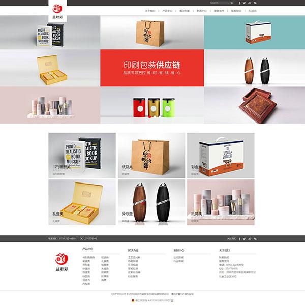 益君彩印刷包装公司中英文版网站建设