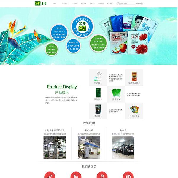 深圳市宏邦塑胶制品有限公司