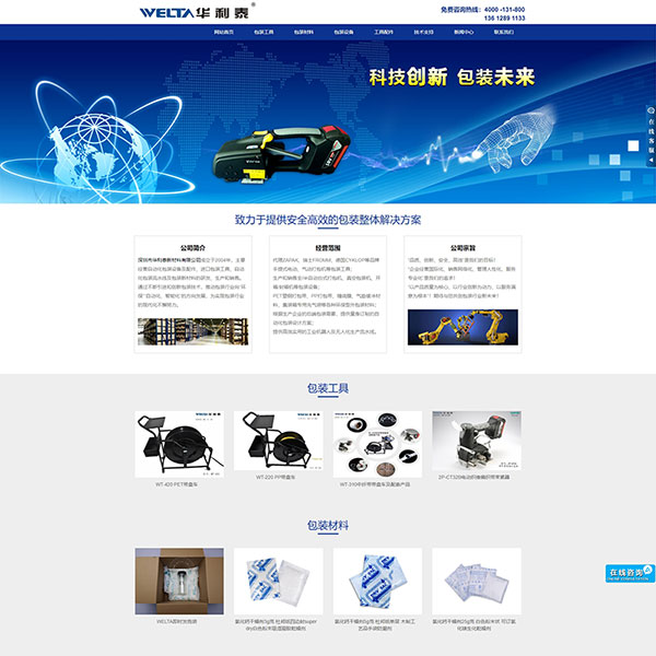 华利泰打包机公司网站设计旧版