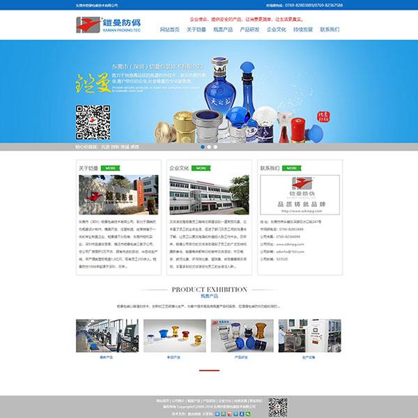 东莞市铠曼包装技术有限公司网站设计