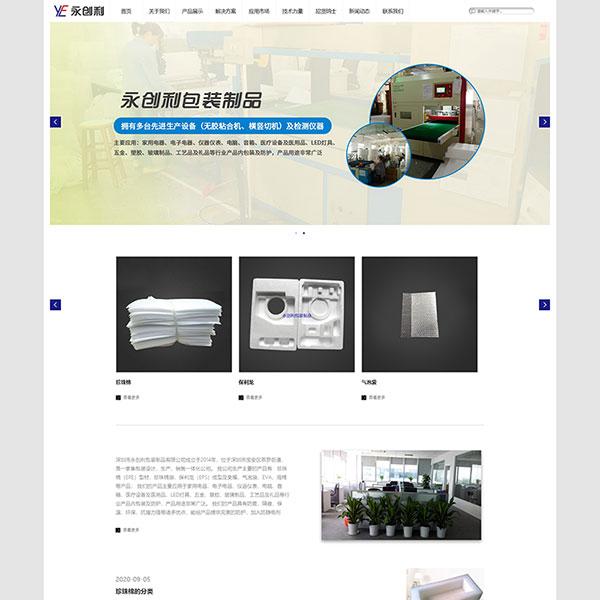 永创利保利龙珍珠棉公司网站设计