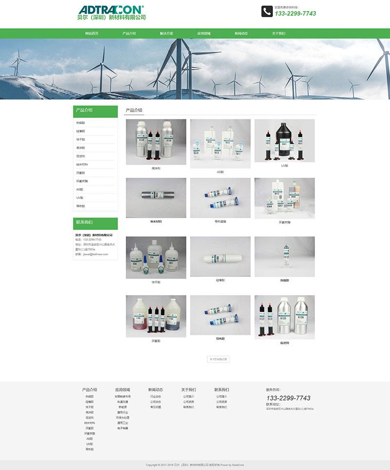 新材料产品介绍页面