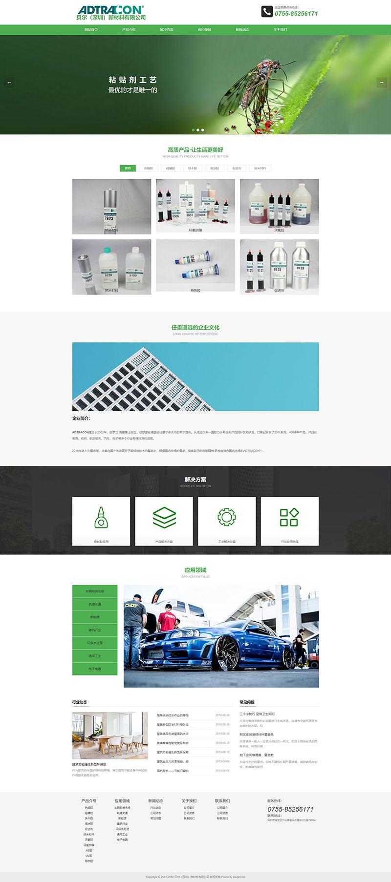 新材料公司网站首页