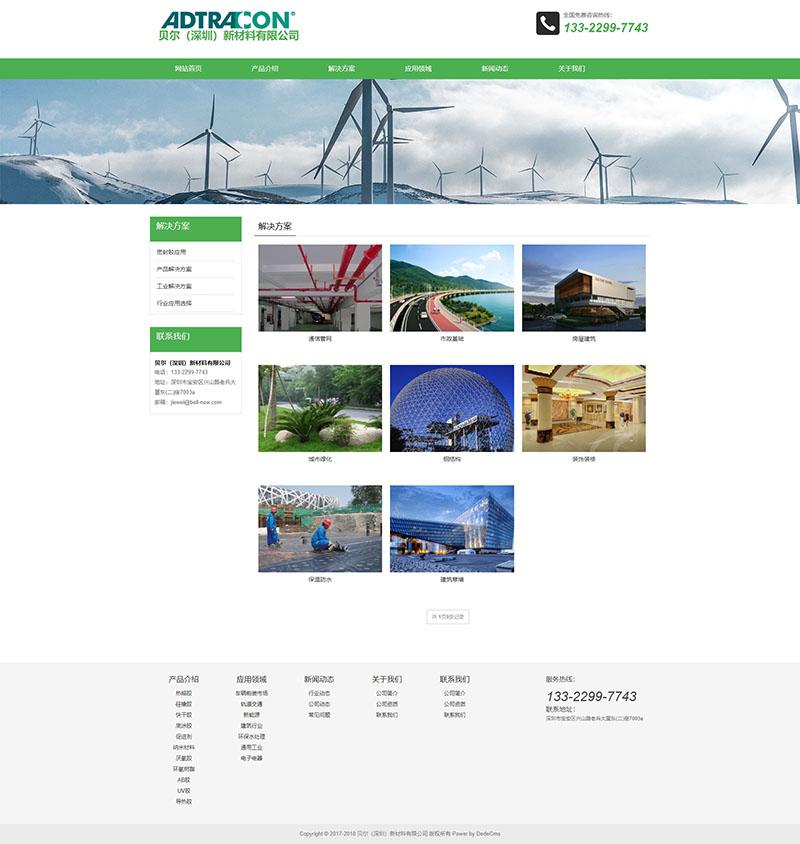 新材料解决方案页面