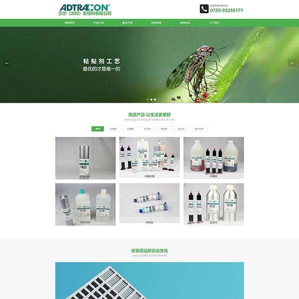贝尔新材料公司网站设计