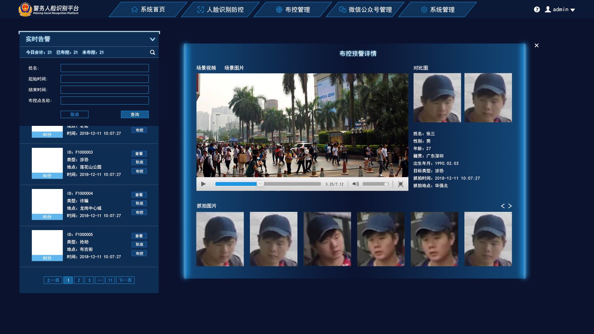 某公安局警务人脸识别平台